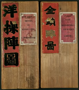 Two manuscript and printed Chinese military albums, with integral notes, and translations of the...