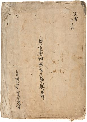 [Three Contemporary Japanese Manuscript accounts of the arrival of Commodore Perry in Japan, including a copy of the official government report of events].